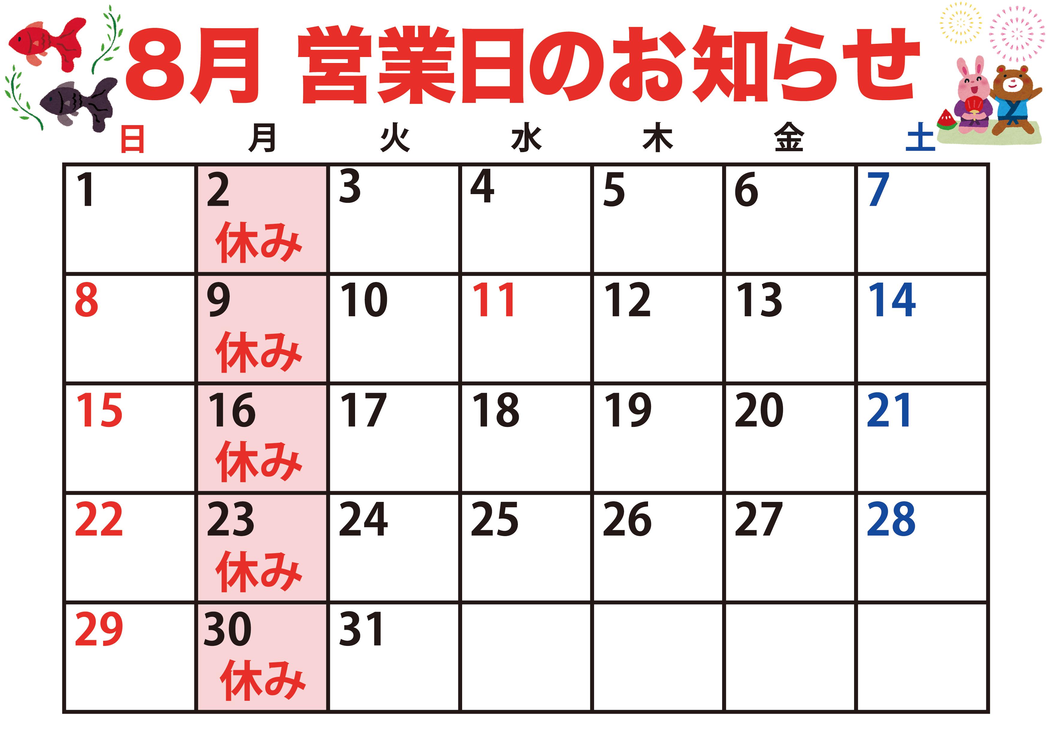 営業日カレンダー202108